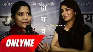 Highway Ek Selfie AarPar : Renuka Shahane and Tisca Chopra Interview | Marathi Movie