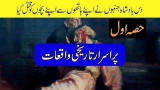 10 Weirdest Royals Throughout History Part 1 - Purisrar Dunya - History In Urdu
