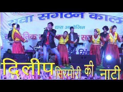 Dilip Sirmouri's Live Show | Himachali Nati