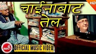 New Nepali Comedy Song 2073 | China Bata Tel - Dhankumari Thapa/Dipa Rai & Manoj Singh Dhami