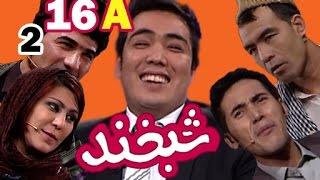 Shabkhand With Hamid Sakhizada S.2 - Ep.16 Part1شبخند با حمید سخی زاده