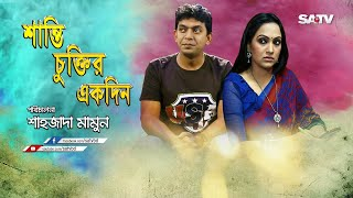 Shanti Chuktir Ekdin | শান্তি চুক্তির একদিন | Bangla Natok | Chanchal Chowdhury | Bindu | 2017