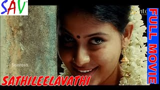 Sathi Leelavathi Latest Telugu Full Movie || Anjali | Srinivas- SAV Movies