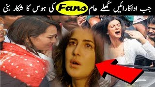 Bollywood Celebs Who Sexually Harassed By Their Fans || Bollywood Actress Molested in Public