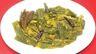 Shorshe Bhindi - Popular Bengali Veg Recipe Lady Finger With Mustard Paste - Dharosh Shorshe