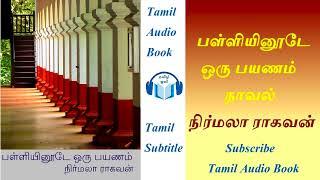 பள்ளியினூடே ஒரு பயணம் Tamil Novel By நிர்மலா ராகவன் Nirmala Ragavan Tamil Audio Book