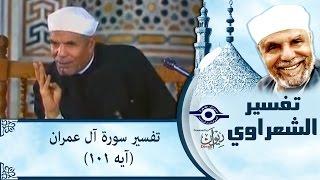الشيخ الشعراوي | تفسير سورة آل عمران، (آيه ١٠١)