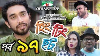হিং টিং ছট   EP - 97   Comedy Serial   Salman   Jovan   Safa   Toya   Mishu   Faria   Channel i TV