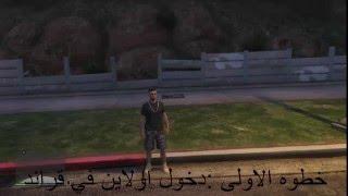 GTA 5 Online - #1 - قراند اولاين:  كيف تركب معاك بنات