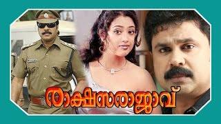 Rakshasa Rajavu Malayalam Full Movie   Full HD