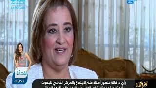 أخر النهار|  رأي الدكتورة هالة منصور في العداء بين الرجل و المرأة بعد الطلاق