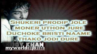 hridoy khan chaina meye lyrics HQ/HD