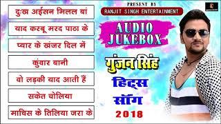 गुंजन सिंह 2018 का सबसे हिट सैड सांग - Hits Of Gunjan Singh - Super Hit Audio Jukbox 2018