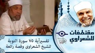 الشيخ الشعراوي | تفسير اية 75 سورة التوبة للشيخ الشعراوى وقصة رائعة