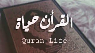 أروع تلاوات خالد الجليل  تلاوات مبكية - استمع ليطمئن قلبك