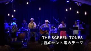 TheScreenTones『昼のセント酒のテーマ』