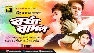 Borsha Badol | বর্ষা বাদল | Shakil Khan & Popy | Bangla Full Movie