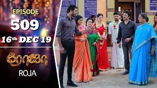 ROJA Serial   Episode 509   16th Dec 2019   Priyanka   SibbuSuryan   SunTV Serial  Saregama TVShows