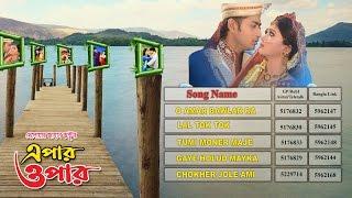 Andrew Kishor | S.I.Tutol | Kona | Puja | Epar Opar - Audio Jokebox | Bangla Movie Song | SIS Media