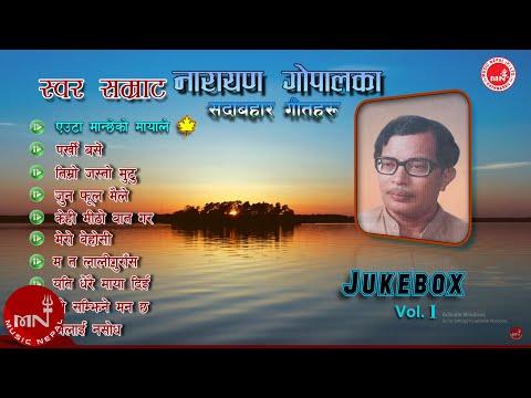 Xxx Mp4 Narayan Gopal Songs Collection Audio JukeBox Vol I Music Nepal 3gp Sex