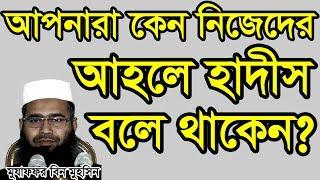 Apnara Keno Nijeder Ahle Hadis Bole Thaken? by Mujaffor bin Mohsin - New Bangla Waz 2017