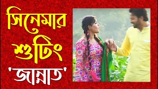 Jannat | Bangla Movie | Behind the scene | News- Jamuna TV