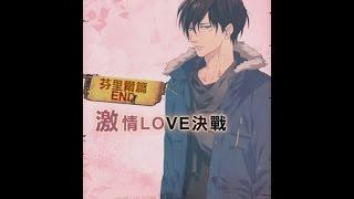 【狂愛無人島】活動劇情 - 激情Love決戰 『芬里爾篇END』
