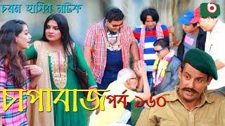 Bangla Comedy Natok | Chapabaj | EP - 160 | ATM Samsuzzaman, Hasan Jahangir, Joy, Eshana, Any