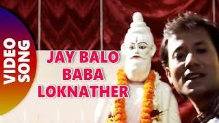 Jay Balo Baba Loknather
