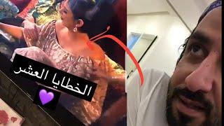 ام محمود وعبدالله بوشهري رافضه تشاهده مسلسل الخطايا العشر ( شوف السبب 😂 )