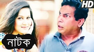 Comedy Natok 2016 by Mosharraf Karim ⋮ Angry Wife