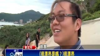 缺乏公德心 野柳駱駝峰石遭遊客噴漆-民視新聞