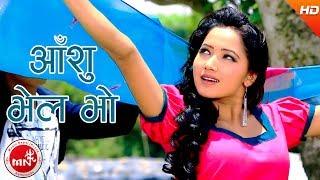 New Nepali Lok Geet | Aanshu Bhel Bho - Ganesh BK Gajal Ft. Asha Khadka/Sambhu Gaha Magar & Basanta