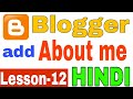 how to add about me on blogger in hindi 2018 #anutechinfo  blogspot tutorial hindi