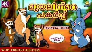 Malayalam Story for Children - മുയലിന്റെ പകർപ്പ് | Copying of The Rabbit | Malayalam Fairy Tales