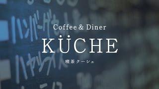 Coffee & Diner Kuche Movie vol.1