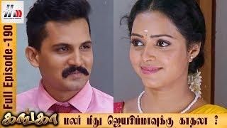 Ganga Tamil Serial   Episode 190   12 August 2017   Ganga Sun Tv Serial   Piyali   Home Movie Makers