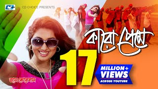 Karo Preme | Dolly Sayantini | Shakib Khan | Apu Biswas | Bangla Movie Song | FULL HD
