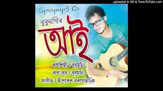 Aai O Aai   Bubumani Deka   New Assamese Song 2018