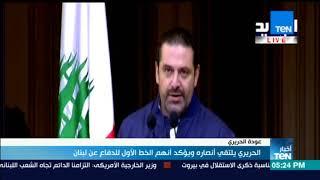 موجز TeN - الحريري يلتقي أنصاره ويؤكد أنهم الخط الأول للدفاع عن لبنان