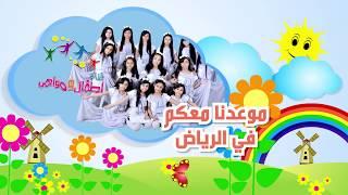 قناة اطفال ومواهب الفضائية اعلان المشاركة بكرنفال روناجرو بالرياض