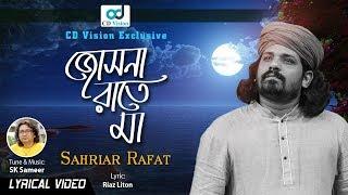Josna Rate Ma | Sahriar Rafat | SK Sameer | Bangla new video song 2017