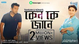 Keno Ke Jane | Bioscope Original Film Nishsash Soundtrack | Tahsan & Kona | Asif Iqbal | Amit-Ishan