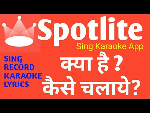 How to use Spotlite Spotlight App in hindi review issue