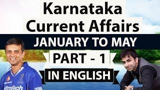 Karnataka Current Affairs 2018 Set 1 - For Karnataka PSC exam 2018 KPSC Police SI KSSC KAS