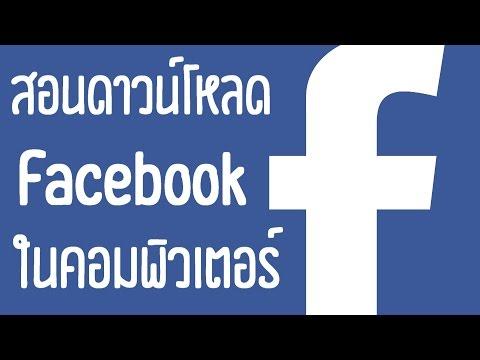 Xxx Mp4 วิธีโหลดเฟสบุคบนคอม Dowload Facebook On PC 3gp Sex