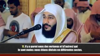 Abderahman Al Oussi عبد الرحمن العوسي  / Sourah Al Jinn /تلاوة مؤترة  سورة الجن