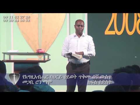 Xxx Mp4 Pastor Ron Mamo የእግዚአብሄርን የህይወት ባህሪ መካፈል ጥቅም Part 1 3gp Sex