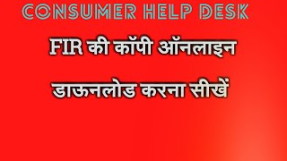 download FIR copy online