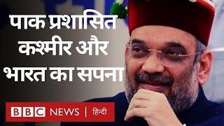 Pakistan administered Kashmir पर क़ब्ज़े का India का सपना कितना हक़ीक़त? (BBC Hindi)